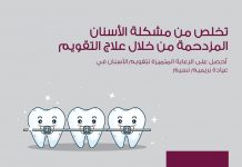 Dental care in Qatar