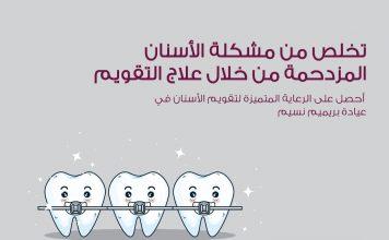 Dental care in Qatar